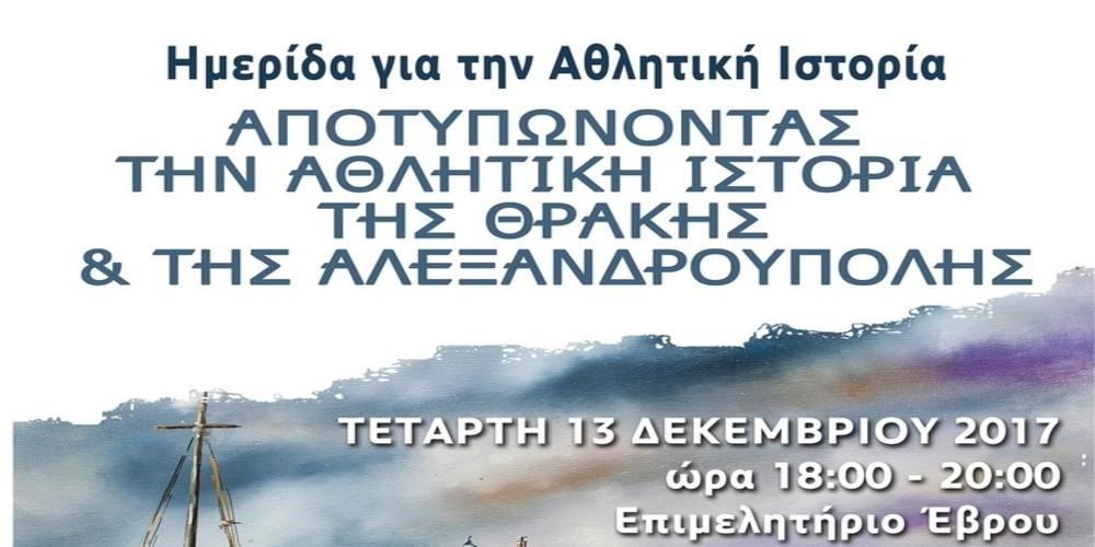 Σημαντική Ημερίδα για την αθλητική ιστορία της Αλεξανδρούπολης και της Θράκης