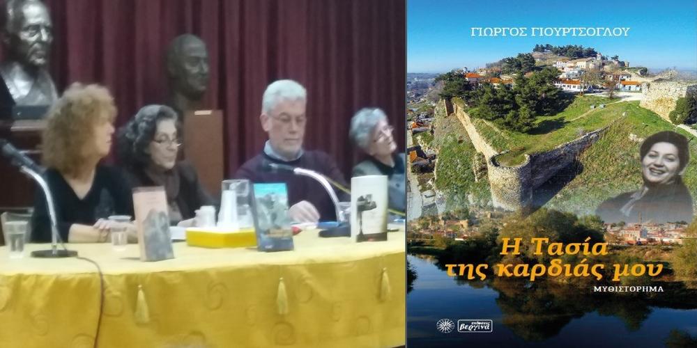 Παρουσίαση του μυθιστορήματος του Εβρίτη Γιώργου Γιουρτσόγλου «Η Τασία της καρδιάς μου»(video+φωτό)