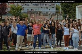 Ορεστιάδα: Τί αποχαιρετάει ο δήμαρχος Μαυρίδης; Την Σχολή Διατροφολογίας που «χάθηκε» επί των ημερών του;