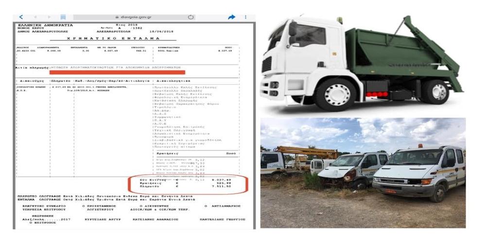Δήμος Αλεξανδρούπολης: Ξοδεύει χρήματα σε ιδιώτες για καθαριότητα, αφού δεν επισκευάζει τα οχήματα