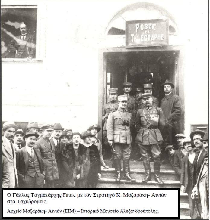 Πλαίσιο κειμένου: Ο Γάλλος Ταγματάρχης Faure με τον Στρατηγό Κ. Μαζαράκη- Αινιάν στο Ταχυδρομείο. Αρχείο Μαζαράκη- Αινιάν (ΕΙΜ) – Ιστορικό Μουσείο Αλεξανδρούπολης.