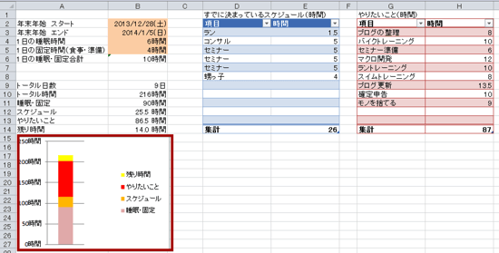スクリーンショット 2013 12 23 10 04 47