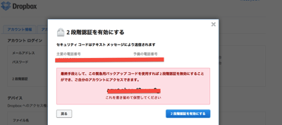 Dropbox 2段階認証5