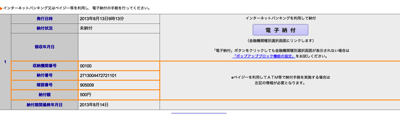スクリーンショット 2013 08 13 9 14 10