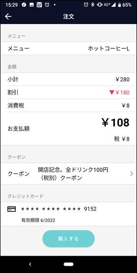 Screenshot_20190214-152954