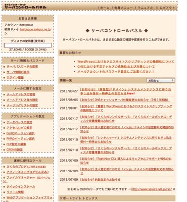 スクリーンショット 2013 10 03 9 19 07
