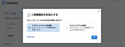 Dropbox 2段階認証3