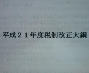 Newtype税理士 井ノ上陽一のブログ|-20081213083544.jpg