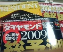 Newtype税理士 井ノ上陽一のブログ|-20081223063120.jpg
