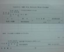 Newtype税理士 井ノ上陽一のブログ|-20090123113947.jpg