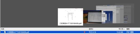 スクリーンショット 2015 04 30 9 16 43