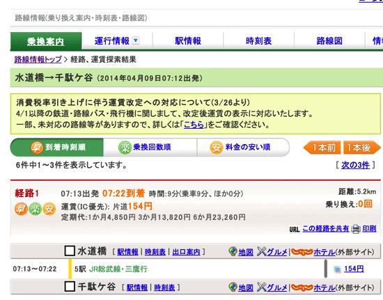 スクリーンショット 2014 04 09 7 29 01