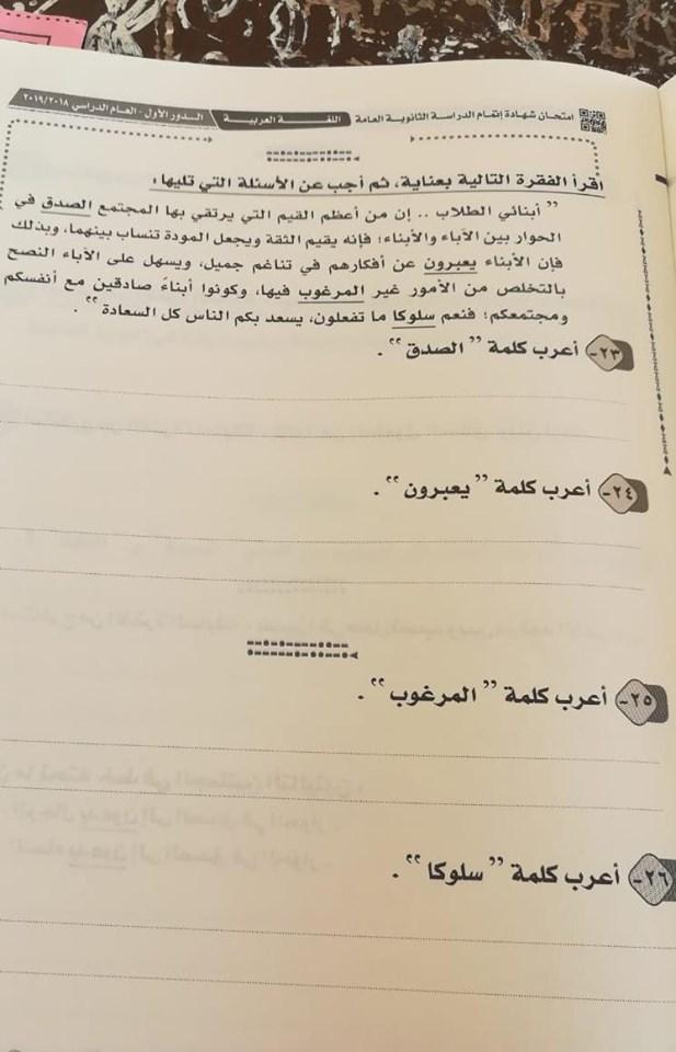 امتحان اللغة العربية الرسمى للصف الثالث الثانوي 2019