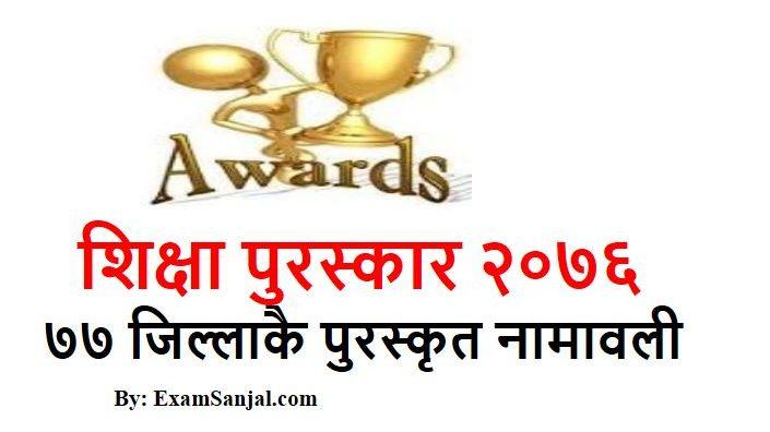 Teacher Prize Final List By Ministry of Education, Nepal