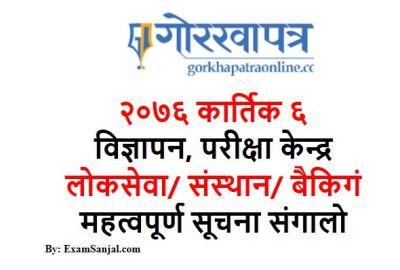 Vacancy, Exam Center Notice of Lok Sewa, Banking & Corporation: Gorkhapatra Daily
