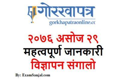 Lok Sewa Tayari, Vacancy Result Notice Collection Gorkhapatra