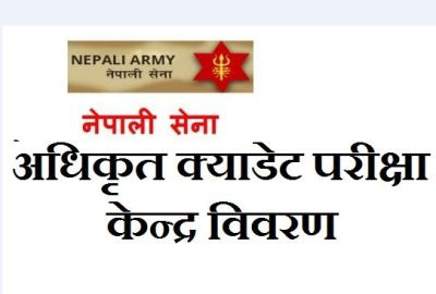 Officer Cadet (Adhikrit Cadet) Exam Center By Nepal Army