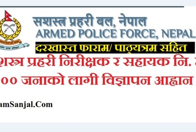 Armed Police Force APF Vacancy Notice for Police Insepctor & Sub Inspector