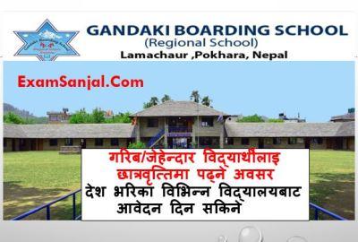 Scholarship Notice By Gandaki Boarding School (GBS) Chhatrabritti Notice