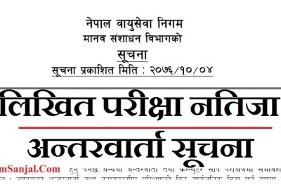 Nepal Airlines Corporation (NAC) Written Exam Result Published & Interview Notice NAC