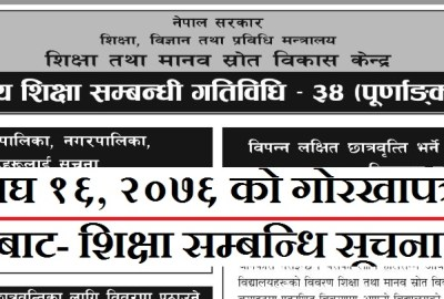 School Education Notice by CEHRD Gorkhapatra ( Bidyalaya Shiksha Gatibidhi Suchana Gorkhapatra)