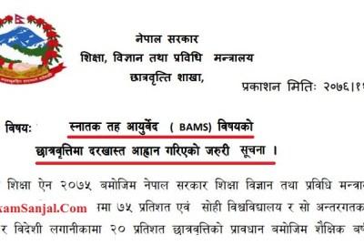 BAMS Scholarship Notice by Nepal Sanskrit University ( Bachelor in Ayurvedic Medical Sciences Scholarship by Ministry of Education)
