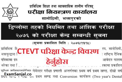 Exam Center of CTEVT Diploma Level Regular & Partial Exam ( CTEVT Exam Center Notice)