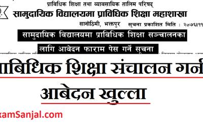 Technical Education Application Open for All School ( Prabidhik Shiksha Sanchalan Aabedan Khulla)