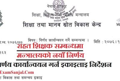 CEHRD Notice Regarding Rahat Teachers ( Notice for All Rahat Teachers )
