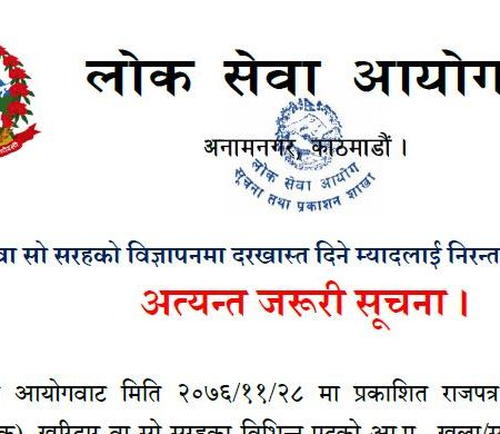 Kharidar Vacancy Online Application form Submission notice