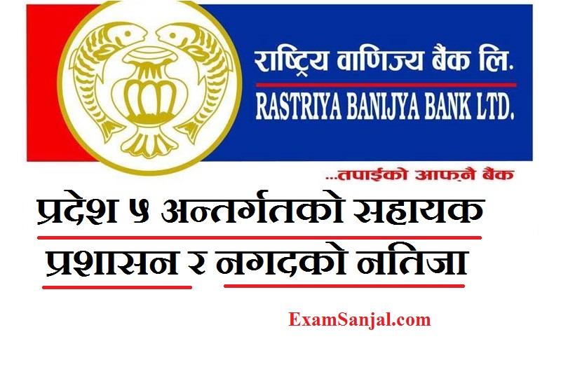 Rastriya Banijya Bank Pradesh 5 Written Result Admin & Cash