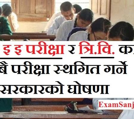 SEE, CTEVT, TU & University Exam Postpone by MoE Education