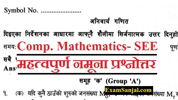 SEE Exam 2076 Model Question Practice Set Maths