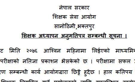 Teaching License Certificate Notice by TSC ( Shikshak Licnese Distribution)
