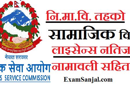 Lower Secondary Level Teaching License Result ( TSC License Result Ni Ma Bi)