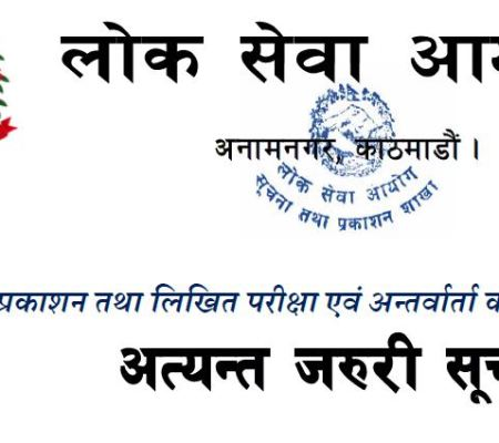 Lok Sewa Notice about Vacancy & Interview program