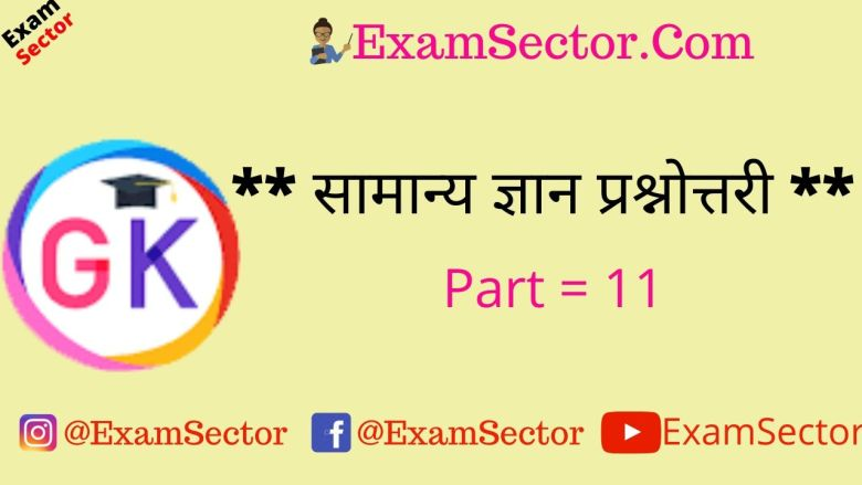 General Knowledge Question-Answer in Hindi
