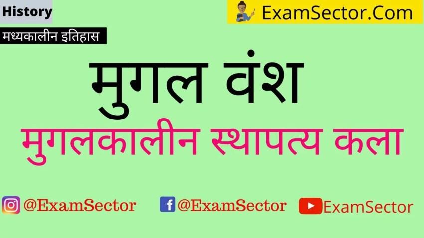 मुगल वंश , mugal vansh notes in hindi .