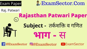Rajasthan Patwari Question Paper 2017 ,