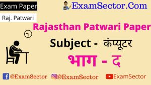 Rajasthan Patwari Exam Paper 2017 ,