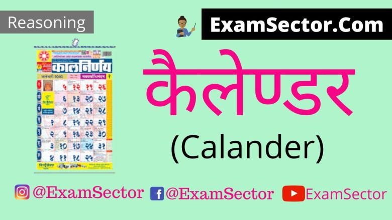 Reasoning Calander Notes in Hindi ,