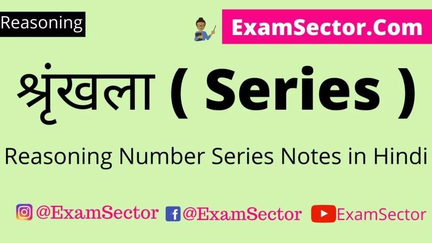 Reasoning Number Series Notes in Hindi