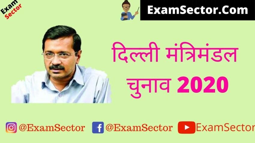 दिल्ली मंत्रिमंडल चुनाव 2020 , दिल्ली मंत्रिमंडल चुनाव ,