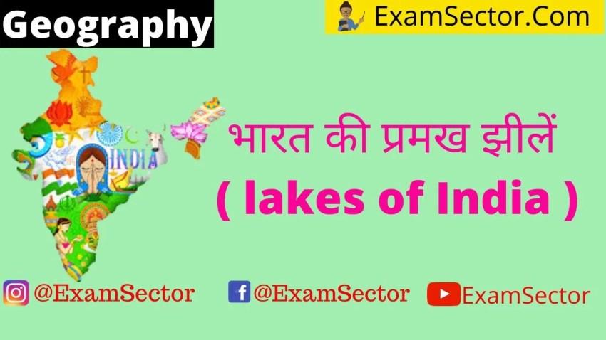 भारत की प्रमख झीलें ( lakes of India ),