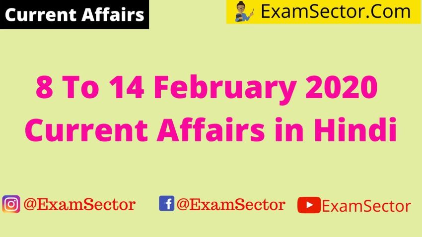 8 To 14 February 2020 Current Affairs in Hindi ,