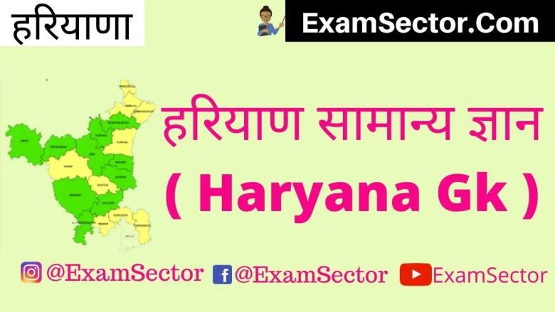 हरियाण सामान्य ज्ञान ( Haryana Gk ) ,
