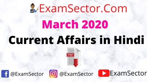 March 2020 Current Affairs in Hindi ,