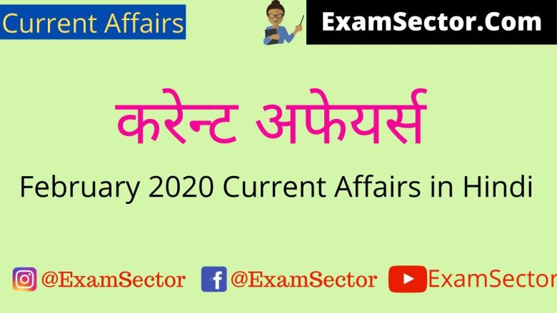 February 2020 Current Affairs in Hindi ,
