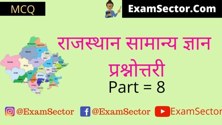 Rajasthan Gk Quiz in Hindi ,