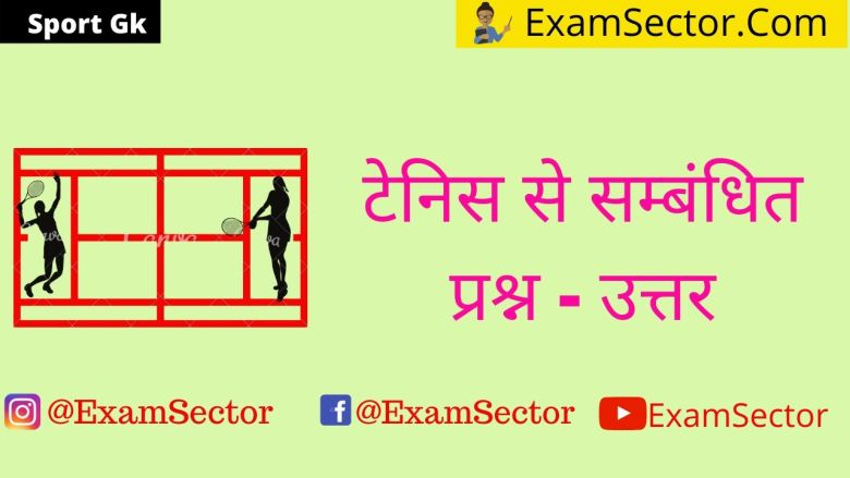 Sport Gk Question in Hindi
